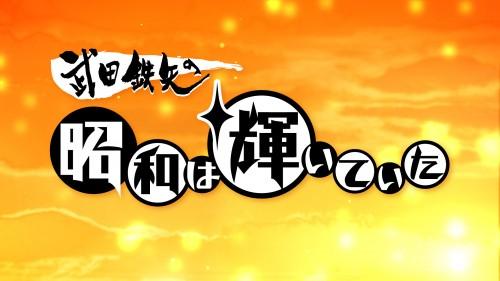 昭和newタイトルロゴ